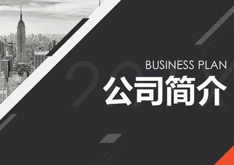 四川玉安珐拍科技有限公司公司简介